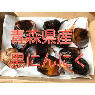 青森県産黒にんにくお試しサイズ