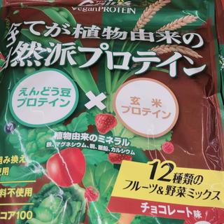 SARAYA - 新品 プロテイン ビーガン チョコレート味 訳あり