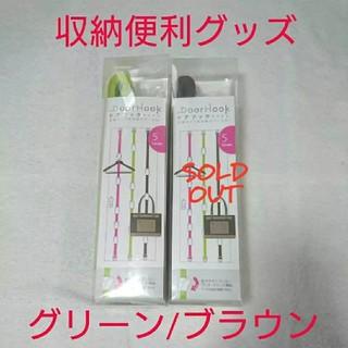 定価以下‼未使用☆インテリア便利グッズ☆吉川国工業所 ドアフック収納用/グリーン
