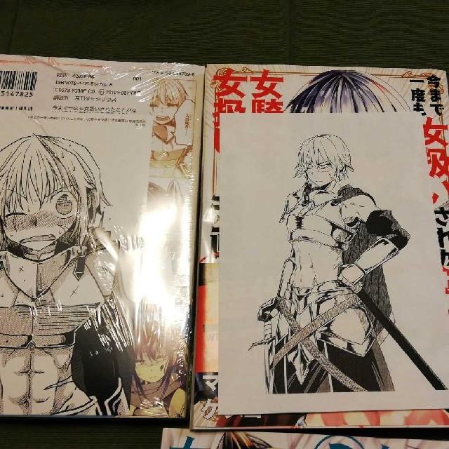 今まで一度も女扱いされたことがない女騎士を女扱いする漫画 1〜3巻セット エンタメ/ホビーの漫画(青年漫画)の商品写真