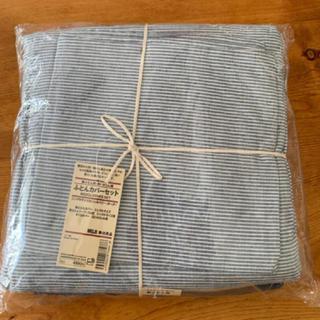 MUJI (無印良品) - 新品 無印良品 ベッド用 ふとんカバーセット シングルサイズ