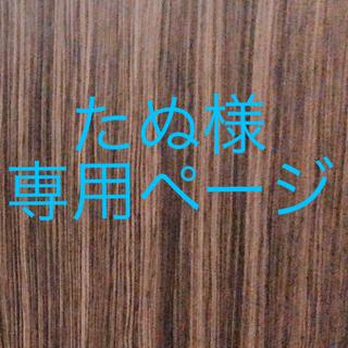 しまむら - たぬ様専用ページ