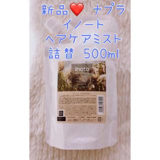 NAPUR - 新品❤️ ナプラ イノート ヘアケアミスト 詰替 500ml