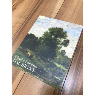 ◆シャルル=フランソワ・ドービニー展◆図録(アート/エンタメ)