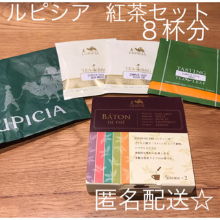 LUPICIA - ☆新品☆ ルピシア 紅茶 セット