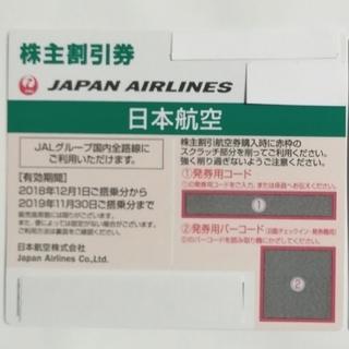 JAL 株主優待 1枚①