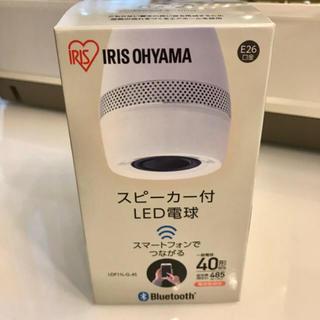 アイリスオーヤマ(アイリスオーヤマ)の専用です☆新品!アイリスオーヤマ スピーカー付きLED電球 LDF11-G-45(蛍光灯/電球)