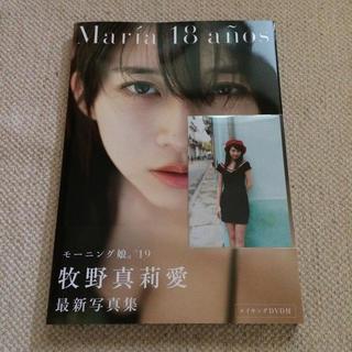 ワニブックス(ワニブックス)の牧野真莉愛  写真集  Maria 18 anos(アート/エンタメ)