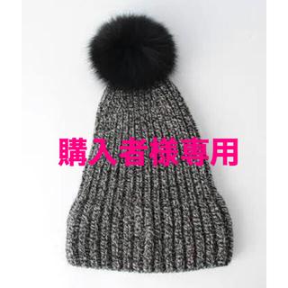 ドゥロワー(Drawer)のDrawer ドゥロワー ポンポン付き ニット帽 ニットキャップ (ニット帽/ビーニー)