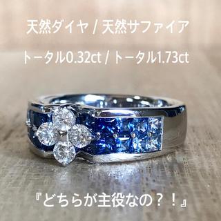 『りり様専用です』天然ダイヤ サファイア リング 0.32×1.73ct(リング(指輪))