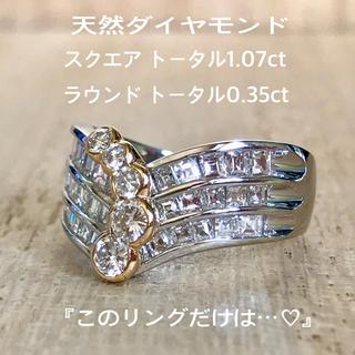 天然 ダイヤ リング 1.07×0.35ct 『可憐なカレンカット♡』P/K