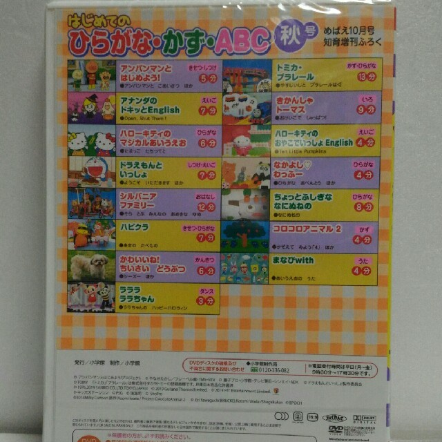 アンパンマン(アンパンマン)のはじめての ひらがな・かず・ABC春号、秋号 DVD2枚セット エンタメ/ホビーのDVD/ブルーレイ(キッズ/ファミリー)の商品写真