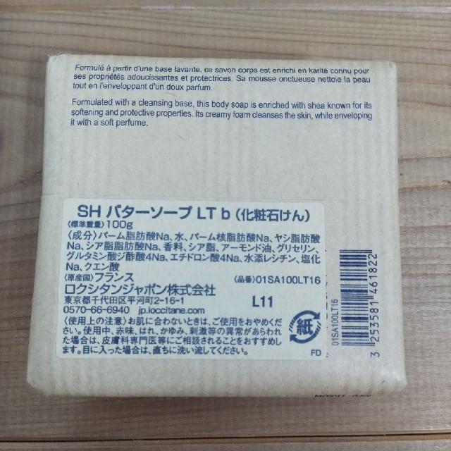 ロクシタン石鹸 コスメ/美容のボディケア(ボディソープ / 石鹸)の商品写真