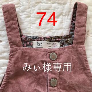 ザラキッズ(ZARA KIDS)のザラベイビー コーディロイ ジャンパースカート 双子(スカート)