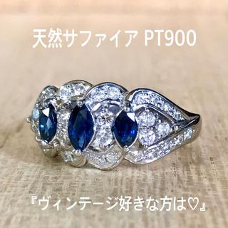 天然 サファイア ダイヤ リング 『ヴィンテージが好きな方は♡』 PT900