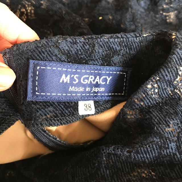 M'S GRACY(エムズグレイシー)の❤️エムズグレイシーセットアップ❤️サイズ38  最終お値下げ レディースのレディース その他(セット/コーデ)の商品写真