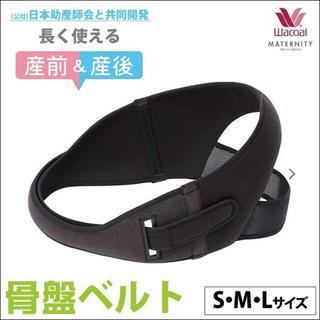 Wacoal - ワコール 日本製  産前産後骨盤ベルト