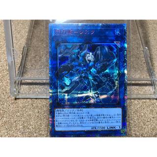 コナミ(KONAMI)の遊戯王 閃刀姫 - シズク(シングルカード)