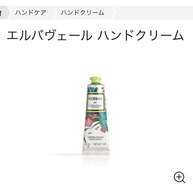 L'OCCITANE(ロクシタン)のロクシタン HBハンドクリーム コスメ/美容のボディケア(ハンドクリーム)の商品写真
