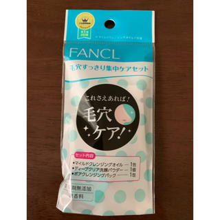 FANCL - FANCL 毛穴ケア