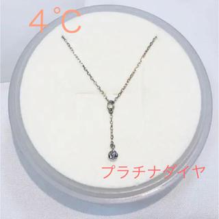 4℃ - 4℃ プラチナダイヤモンドネックレス