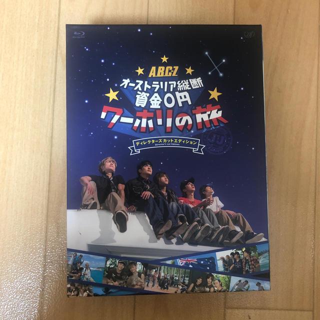A.B.C.-Z(エービーシーズィー)のA.B.C-Zオーストラリア縦断資金0円ワーホリの旅 Blu-ray BOX エンタメ/ホビーのDVD/ブルーレイ(趣味/実用)の商品写真