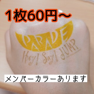 Hey! Say! JUMP タトゥーシール