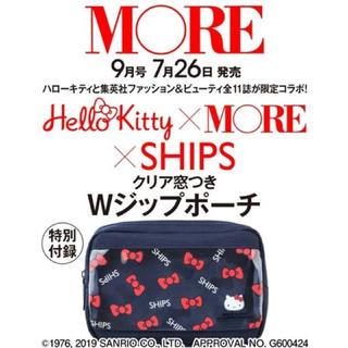 シップス(SHIPS)の【MORE 19年9月付録】Hello Kitty SHIPS WジップポーチC(ポーチ)