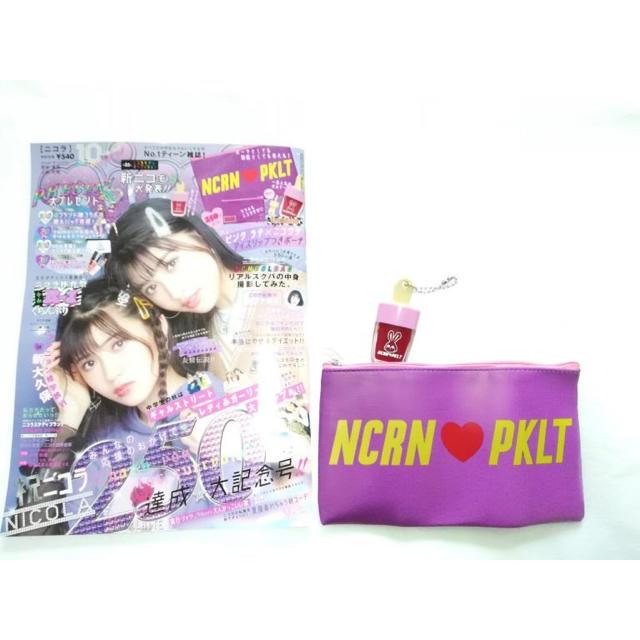 PINK-latte(ピンクラテ)の【nicola 19年10月号付録】PINK-Latte×nicousa ポーチ レディースのファッション小物(ポーチ)の商品写真