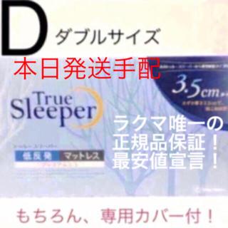 トゥルースリーパー プレミアム 3.5 ダブル 専用カバー付 正規品最安値宣言!(マットレス)