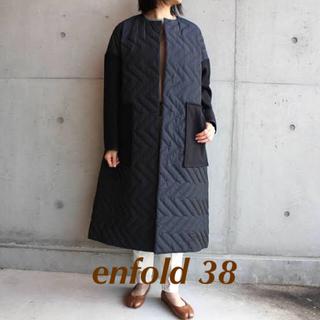 ENFOLD - エンフォルド   enfold キルティングコート