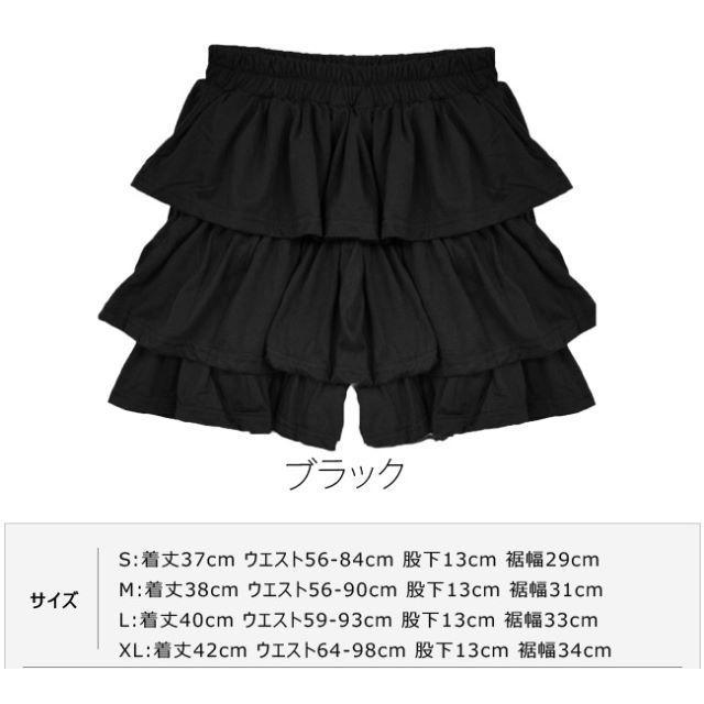 新品 フリルペチパンツ キュロット ブラック 大きいサイズ S M L XL レディースのパンツ(キュロット)の商品写真