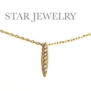 STAR JEWELRY - スタージュエリー  k18YG ダイヤ エタニティ Iライン ネックレス