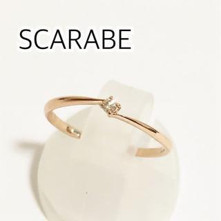 スカラベ SCARABE K10PG 上質 ダイヤ 0.03ct ひと粒 リング