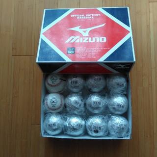 ミズノ(MIZUNO)の⭐新品⭐MIZUNO硬式野球硬式ボール1ダース(ボール)