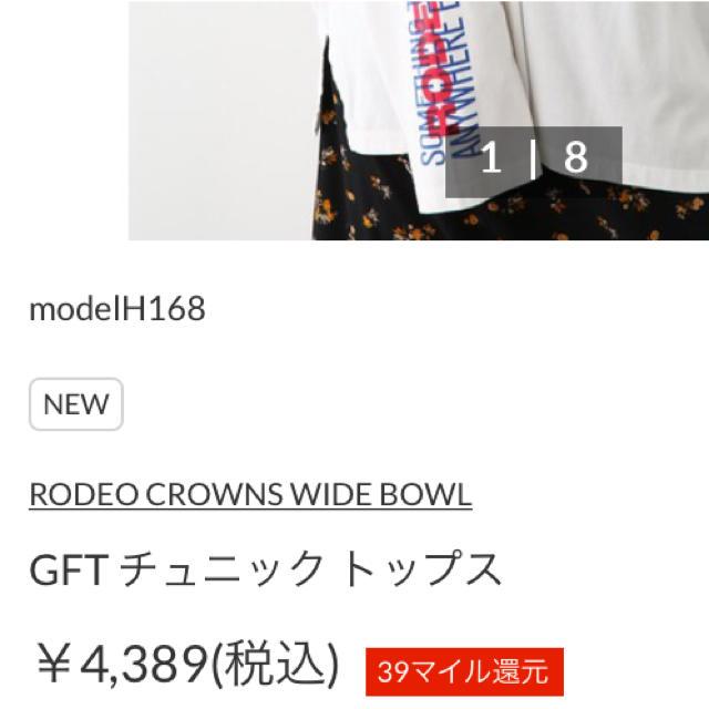 RODEO CROWNS WIDE BOWL(ロデオクラウンズワイドボウル)のチュニック トップス レディースのトップス(シャツ/ブラウス(長袖/七分))の商品写真