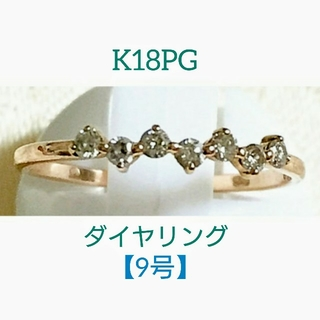 K18ピンクゴールド ダイヤリング【9号】
