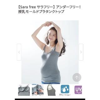 ベルメゾン - 新品 たまひよ  Sara free アンダーフリー授乳モールドブラタンクトップ