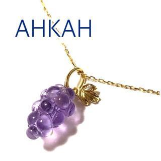 AHKAH - オーダー品♡ アーカー K18YG レザン ネックレス ぶどう アメジスト