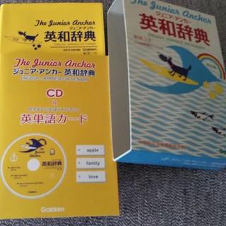 ジュニア・アンカー英和辞典第6版 特装版(絵本/児童書)