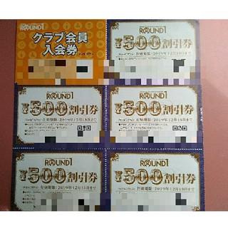 ラウンドワン株主優待券入会券1、500円割引券5(ボウリング場)