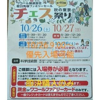 ワコール(Wacoal)のチェス祭り 東京 Wacoal ファミリーセール(その他)