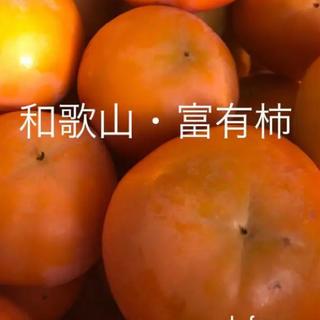 和歌山産 富有柿