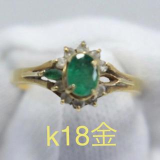 K18 ダイアモンドとエメラルド指輪(リング(指輪))
