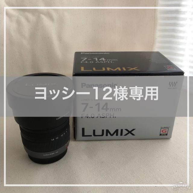 Panasonic(パナソニック)の【美品】LUMIX広角ズームレンズ H-F007014 スマホ/家電/カメラのカメラ(レンズ(ズーム))の商品写真