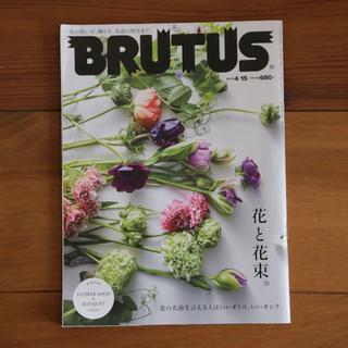 マガジンハウス - Brutus  花と花束 2019/04/15号
