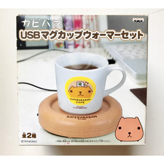 サンエックス(サンエックス)のお値下げ!【新品】カピバラさん USBマグカップウォーマーセット(その他)