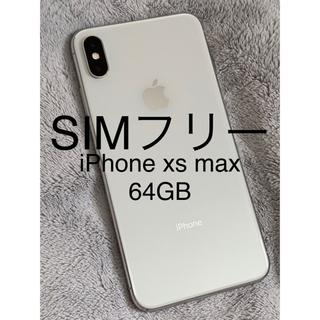 iPhone - SIMフリー iPhone xs max 64GB シルバー MT6R2J/A