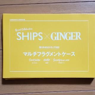 シップス(SHIPS)のGINGER ジンジャー 2019年 11月号付録(ポーチ)