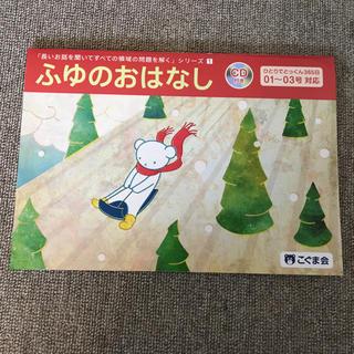 こぐま会 ふゆのおはなし CD付き(知育玩具)